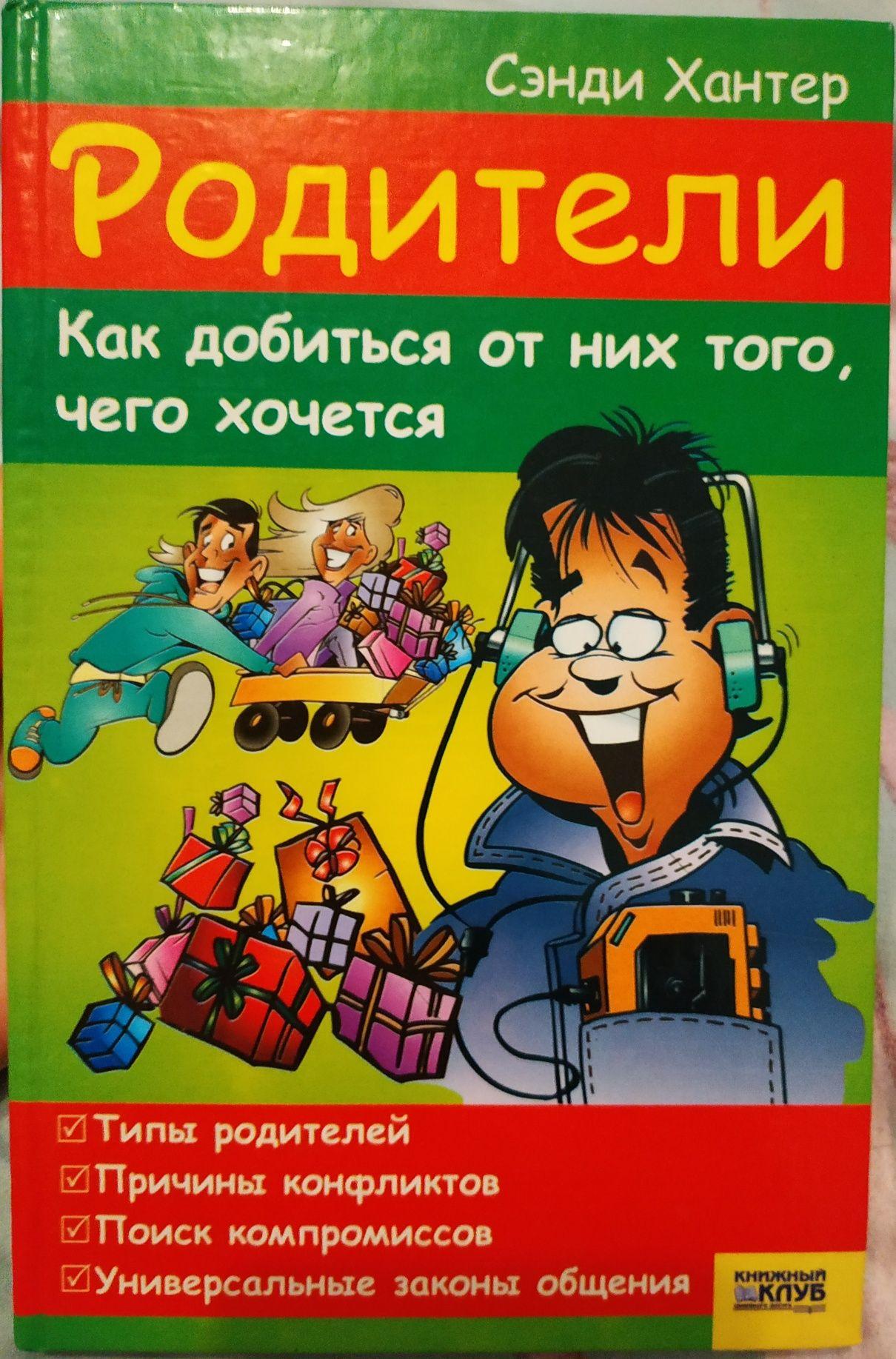 Очень полезная книга для детей