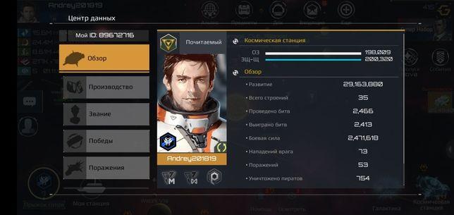 Продам аккаунт в nova empire