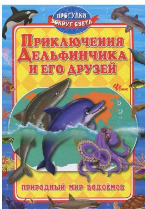 Книга приключения дельфинчика и его друзей Харьков - изображение 1