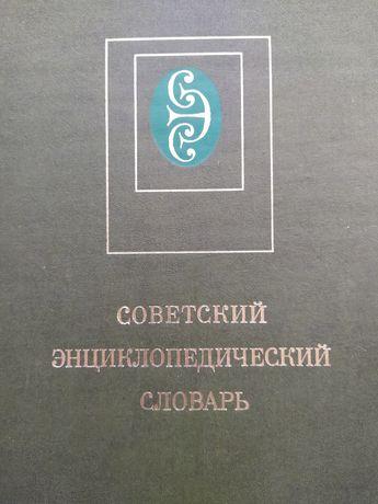 Книга, словник енциклопедичний