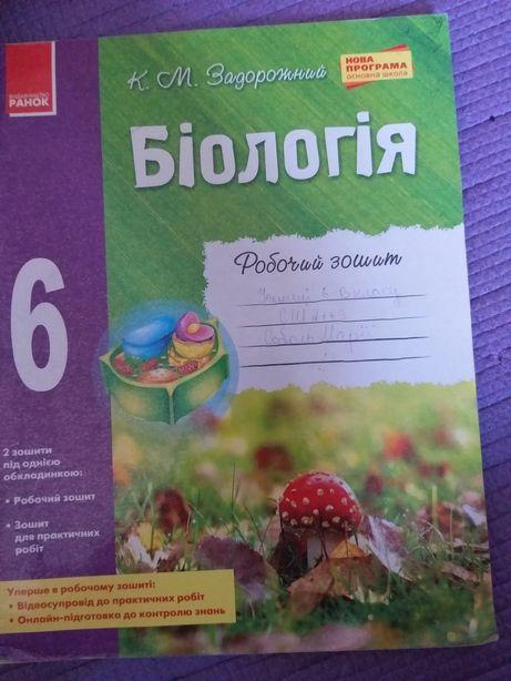 Рабочая тетрадь по биологии/учебник по биологии 6 клас 2 в 1/для детей