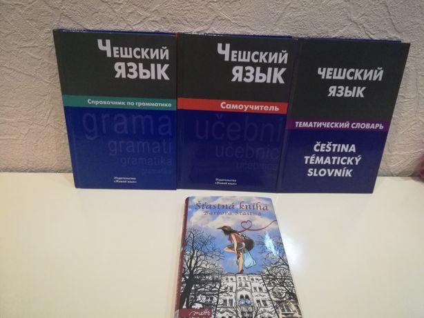 Книги для изучения чешского языка