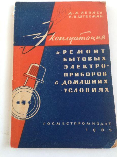 """книга """"Эксплуатация и ремонт бытовых электроприборов в домашних услови"""