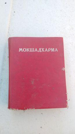Книга Мокшадхарма