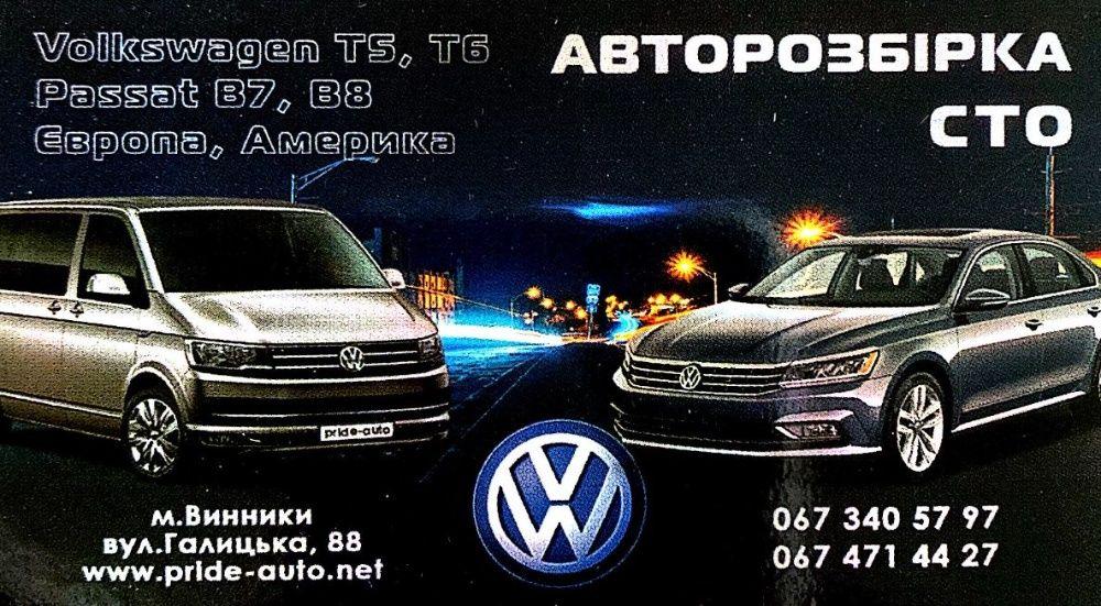 Розбірка Шрот Авторозбірка VW Фольксваген T6 T5 Volkswagen Т5 Т6 Львів - зображення 1