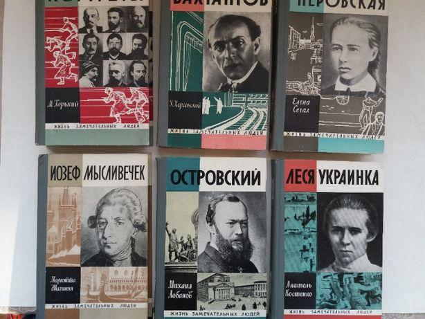 Книги Жизнь Замечательных Людей, ЖЗЛ