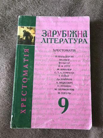 Зарубіжна література 9 клас