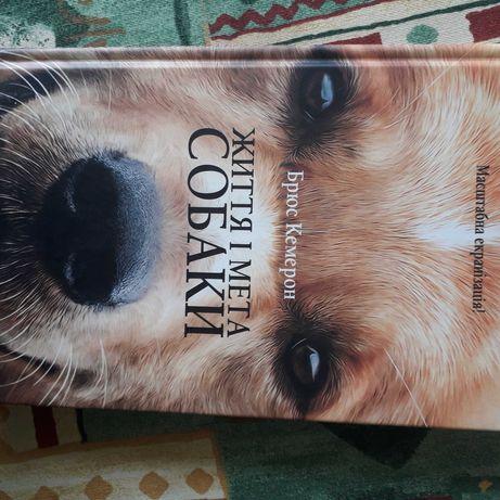 """Книга """"Життя і мета собаки""""Брюс Кемерон"""