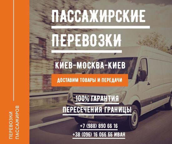 Украина - Россия Паспжирские перевозки