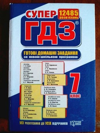 Супер ГДЗ 7 клас