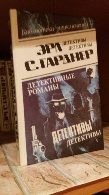Детективные романы Эрл С. Гарднера