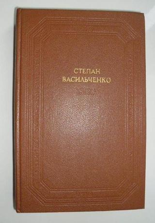 Степан Васильченко. Вибрані твори (Бібліотека української літератури)