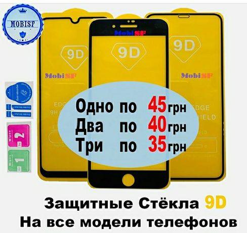Защитное 9D стекло на Iphone/Samsung/Xiomi/Huawei/Новогодняя Акция 53%