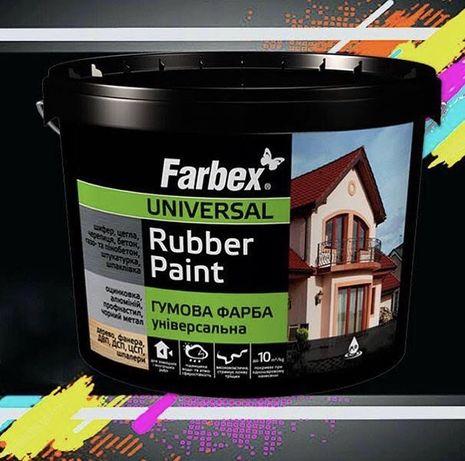 Резиновая краска Farbex универсальная. Цена от завода  Киев
