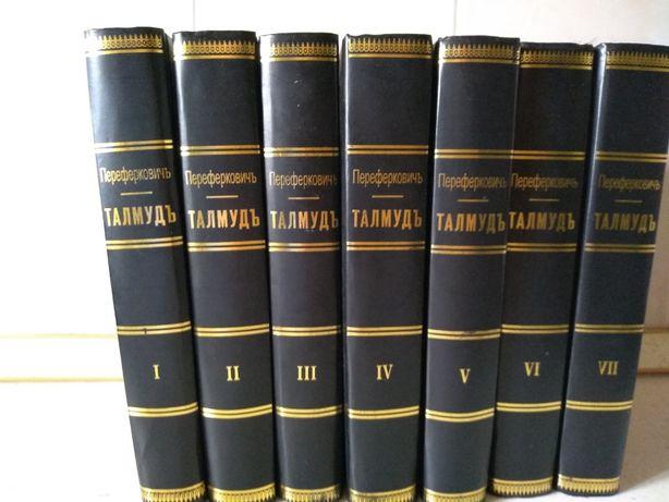 Талмуд 7 томов.