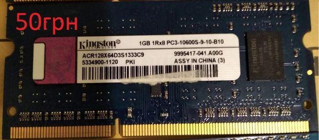 для ноутбука озу DDR 2 0,5 гб, DDR 3 1гб 50 дві планки обе отдам за 50