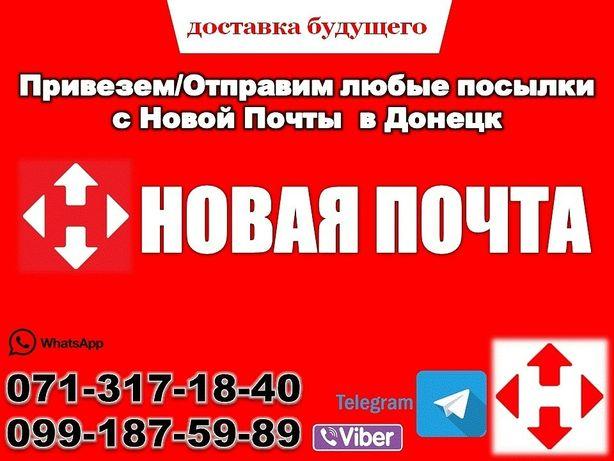 Новая почта из-в Донецк - Украина, Украина - Донецк