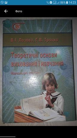 Теоретичні основи виховання і навчання пос. Сковороди Лозова Троцко
