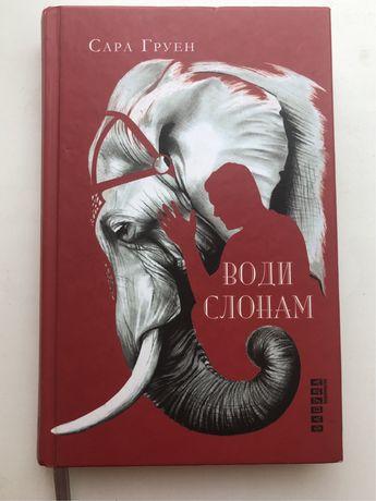 Води слонам Сара Груен книга