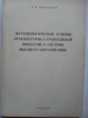Методологические основы архитектурно-строительной экологии в системе в