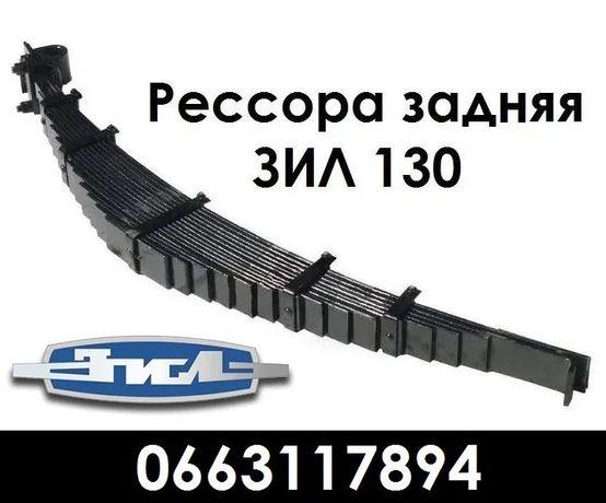 Рессора задняя передняя на ЗИЛ 130 подрессорник рисора ресора