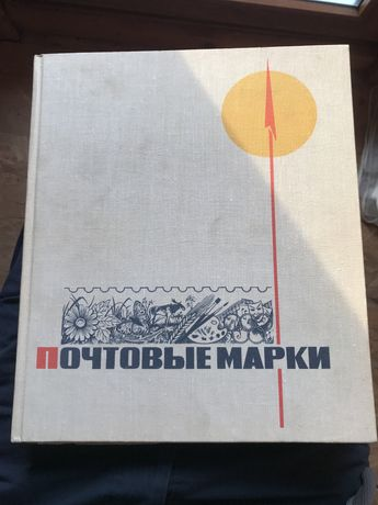 Альбом с марками (1975 года)