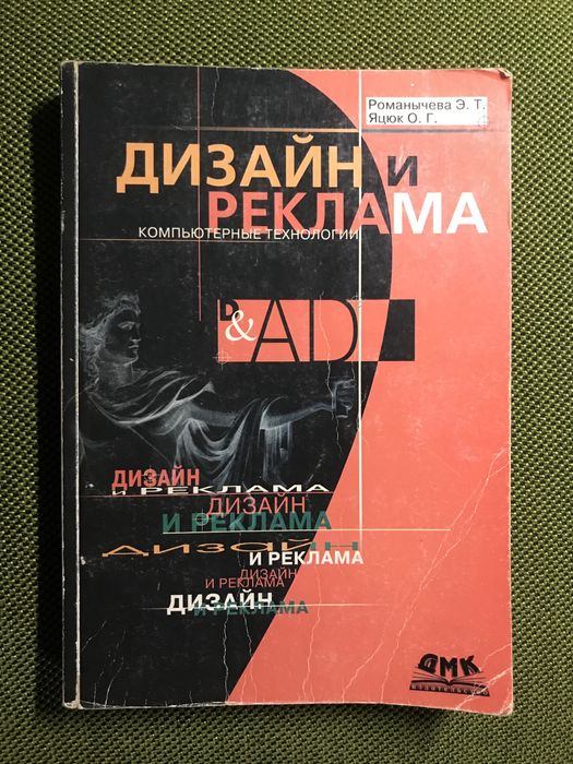 «Дизайн и реклама» Романычева Э.Т., Яцюк О.Г. Львов - изображение 1