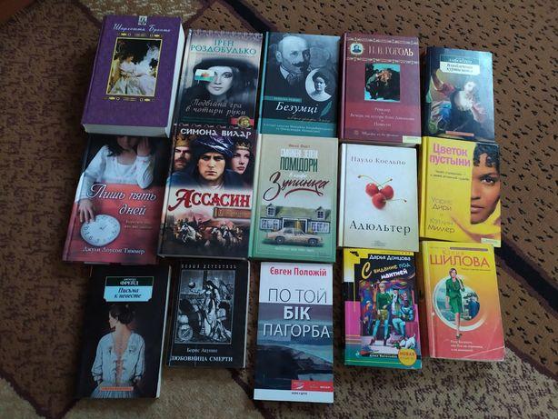 Книги разный жанр