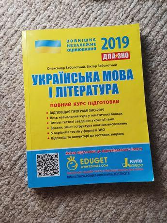 Зно: Биология, Украинский язык, История