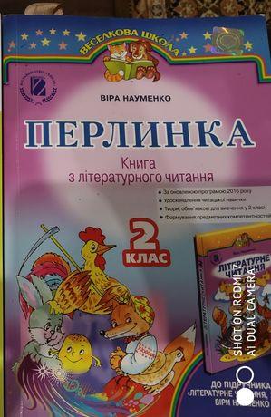 Позакласне читання, Перлинка 2 клас