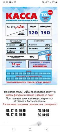 Билеты Мост Айс каток на льду