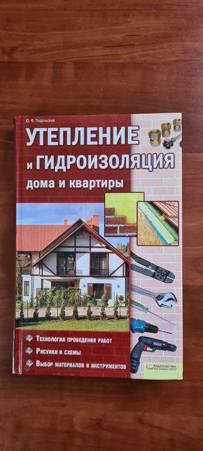 Книга Утепление и гидроизоляция дома и квартиры