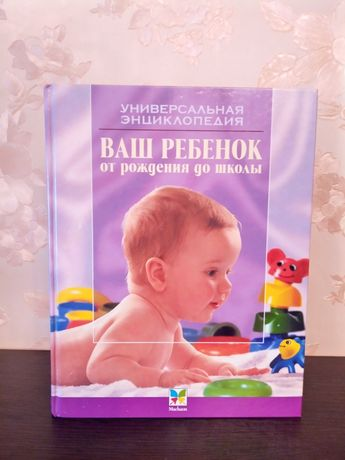 Универсальная энциклопедия Ваш ребенок
