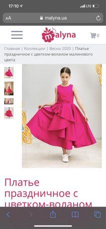 Праздничное платье на девочку р. 146