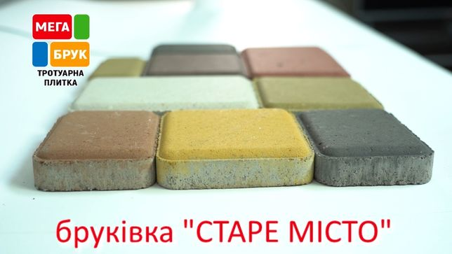 НАРАЗІ -20% Тротуарна плитка Мегабрук напряму з заводу від виробника