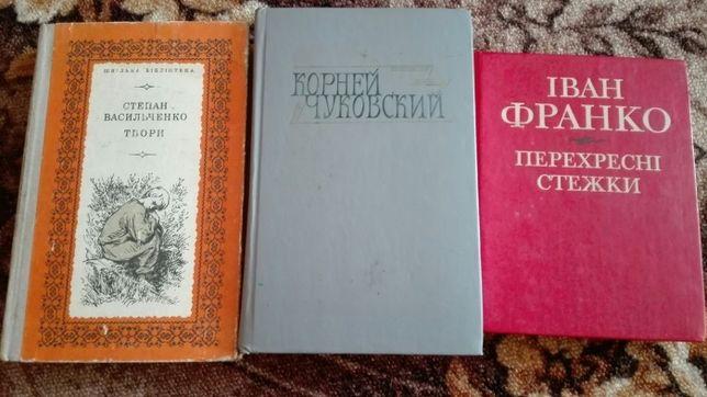 Васильченко, Чуковський, Франко