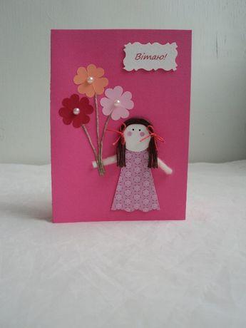 открытка С днем рождения Девочка с цветами дети валентинка 14 февраля