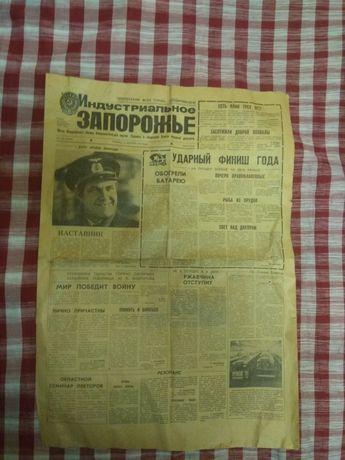Винтажная, коллекционная газета СССР Индустриальное Запорожье 1983 год