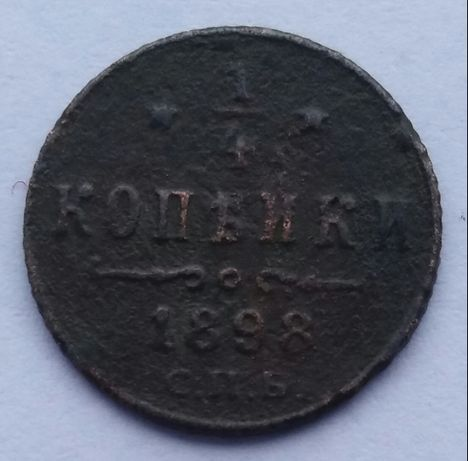 **P 1/4 kopiejki 1898 Rosja Mikołaj II część połuszki rubla