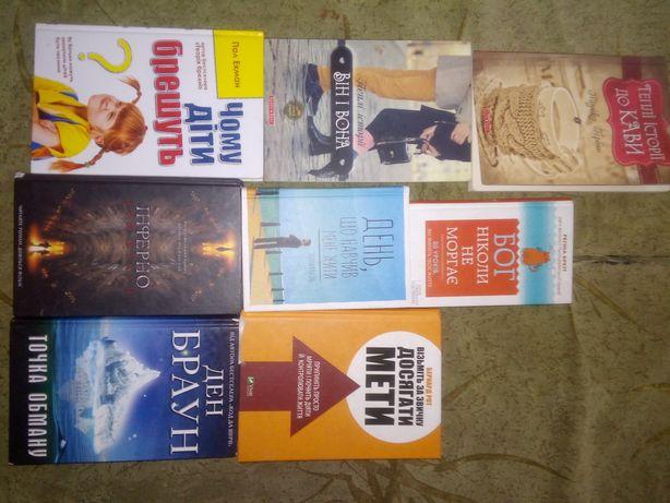 Книги, всі дуже цікаві