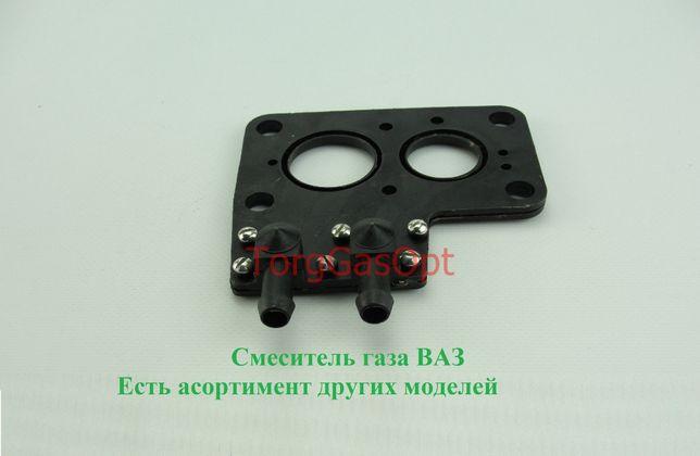 Смеситель газа ВАЗ 2101 нижний (НЗГА) ОРГ Асортимент смесителя