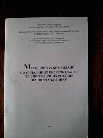 Методичні рекомендації по складанню енергобалансу паспорту будинку