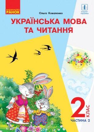 НУШ Українська мова та читання Підручник 2 клас У 2-х частин