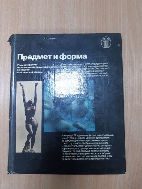 Книги Предмет и форма (для художников) Польские художники