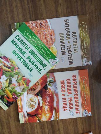 Кулінарні книги, рецепти