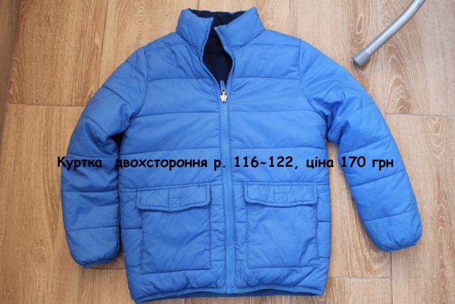 Двохстороння демісезонна куртка р. 116-122