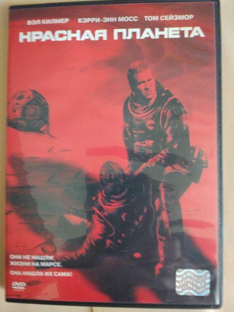 """Видеодиск с фильмом """"Красная планета"""". Лицензионный DVD"""