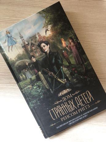 Новая Книга Дом странных детей