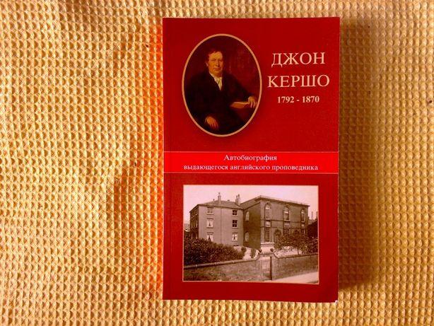 Джон Кершо. Автобиография выдающегося английского проповедника.