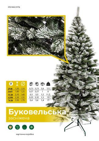 Штучна ялинка від виробника! / Искусственная елка, ель, Сосна. 13
